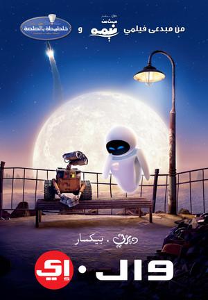 Disney•Pixar Posters - Wall-E بوسترات ديزني