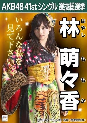 Hayashi Momoka 2015 Sousenkyo Poster