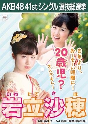 Iwatate Saho 2015 Sousenkyo Poster