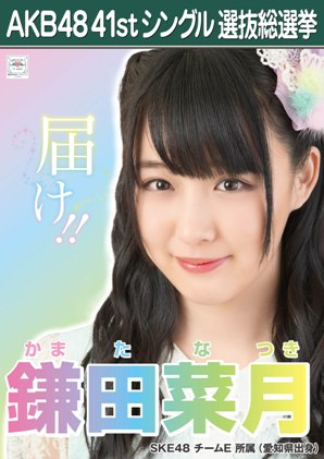 Kamata Natsuki 2015 Sousenkyo Poster