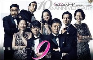 Keishicho Sosa Ikka 9 Gakari 10