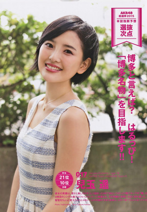 Kodama Haruka AKB48 General Election Official Guidebook 2015