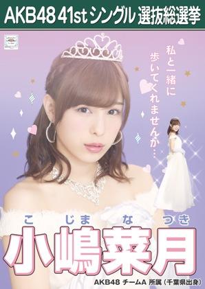 Kojima Natsuki 2015 Sousenkyo Poster