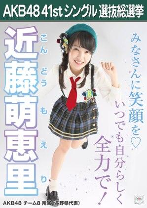 Kondo Moeri 2015 Sousenkyo Poster
