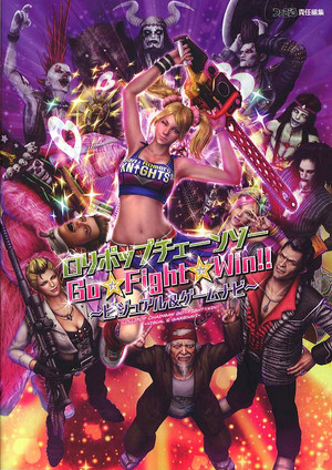 Lollipop Chainsaw Poster
