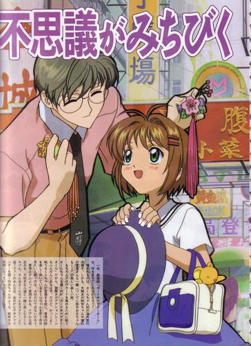 카드캡터 사쿠라 바탕화면 containing 아니메 titled Sakura and Yukito