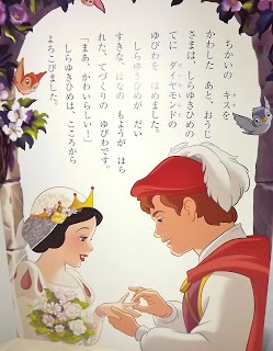 Snow White's Wedding 12