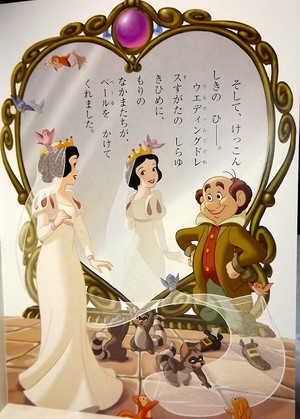 Snow White's Wedding 9