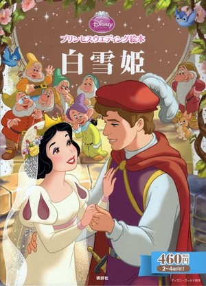 Snow Whites Wedding Cover