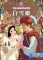 Snow Whites Wedding Cover