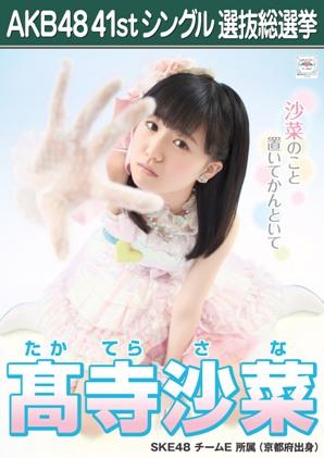 Takatera Sana 2015 Sousenkyo Poster