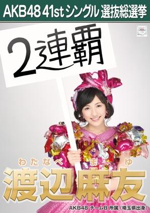 Watanabe Mayu 2015 Sousenkyo Poster