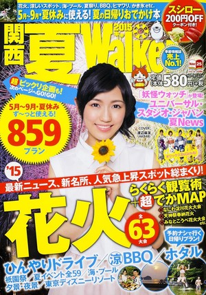 Watanabe Mayu - Natsu Walker magazine 2015