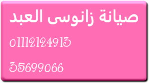 صيانه زانوسي العبد 01096922100 ** 35682820 اسطول اصلاحات متنقل