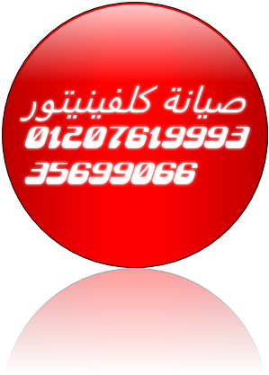 مبتكرون صيانه كلفينيتور 01207619993 ** 35699066 توكيل مضمون