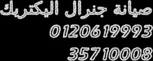 متخصصون صيانه جنرال اليكتريك 01207619993 *** 35699066 اصلاح وتشغي