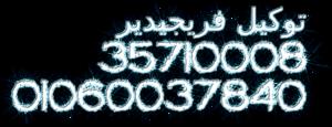 معالجه اعطال فريجيدير 01207619993 -- 35699066 خدمه مميزه لاعطال ا