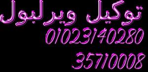 الاوائل صيانه ويرلبول 01207619993 -- 35699066 اصلاح شامل قطع غيار