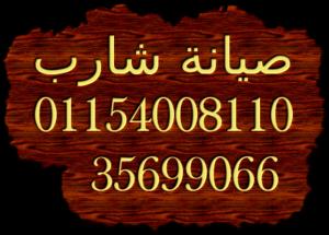 خدمه إصلاح شارب 01210999852 35682820 العطال التكييفات