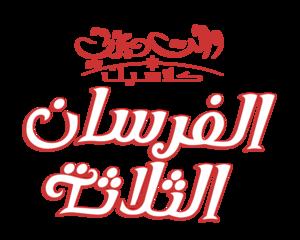 شعارات ديزني العربية 迪士尼 Arabic Logos