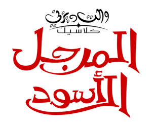 شعارات ديزني العربية Дисней Arabic Logos