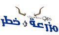 Walt Disney Logos - Home on the Range (Arabic Version)