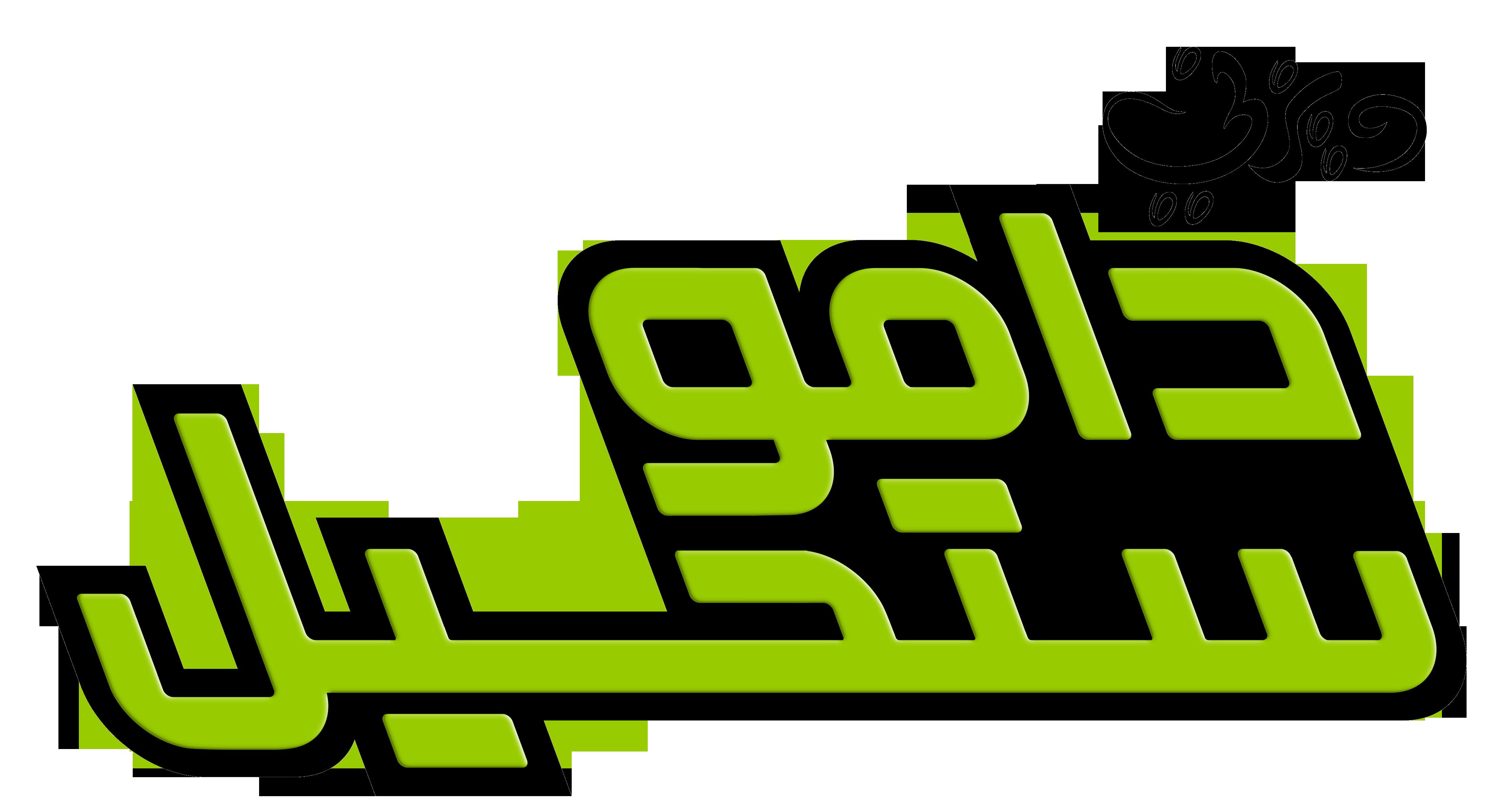 Walt Disney Logos - Kim Possible (Arabic Version)