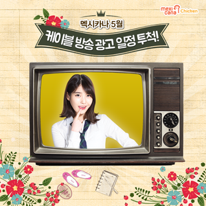 150515 IU‬ for (주)멕시카나 ‎Mexicana‬ Chicken