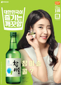 150601 ‪‎IU‬ Hite ビール and Jinro Soju ‪HiteJinro‬ ‪Chamisul‬ high quality poster