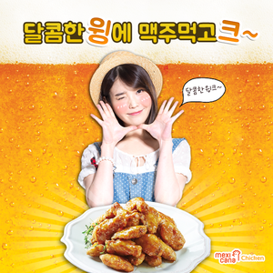 150605 IU for Mexicana Chicken