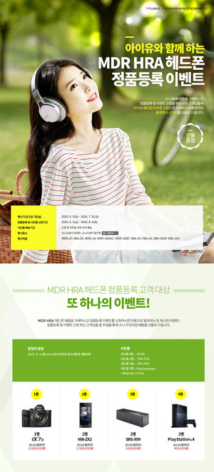 150605 IU for Sony