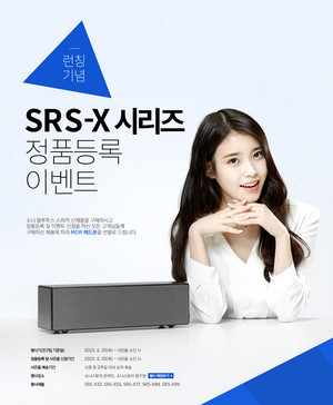 150625 IU for Sony Korea
