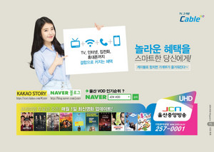 IU for JCN digital cable VOD Magazine (June)