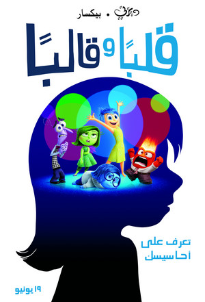 Inside Out disney ديزني
