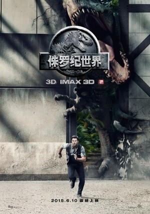 New Chinese 'Jurassic World' poster