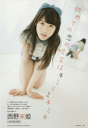 "Nishino Miki ""Kimi to Mikimiki"" on UTB Magazine"