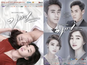 Official poster for SBS drama ''Mask''