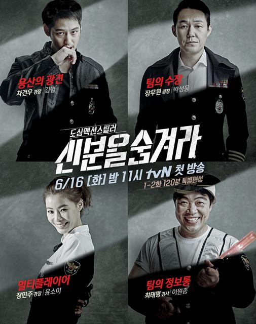 Official poster for tvN drama ''Hide Identity'' - Korean
