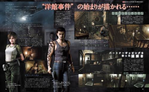Resident Evil Hintergrund called Resident Evil Zero Famistu Magazine