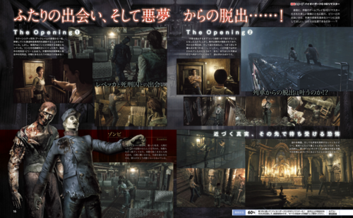 Resident Evil wallpaper possibly with a pacific sardine and an atlantic herring titled Resident Evil Zero Famistu Magazine