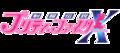 Seifuku Densetsu Pretty Fighter X (Logo) - video-games photo