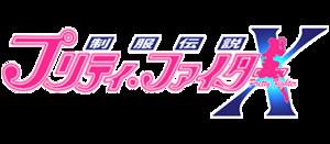 Seifuku Densetsu Pretty Fighter X (Logo)