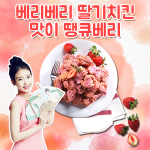 150701 ‪‎IU‬ for (주)멕시카나 ‪‎Mexicana‬ Chicken Facebook update