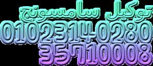 صيانه ثلاجات سامسونج 35682820 * 01096922100