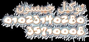 اصلاح جيبسون 35682820 *ثلاجات * 01096922100