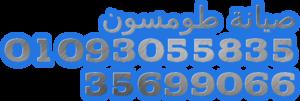شركه صيانه ثلاجات طومسون 35682820 *01210999852