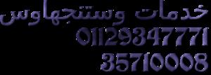 توكيل صيانه ثلاجات وستنجهاوس35682820 *01210999852
