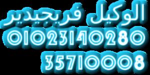 كتيب صيانه فريجيدير 35682820 *01210999852