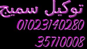 اصلاح ومتابعه سميج 35682820 *ثلاجات * 01210999852