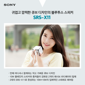 150703 IU(アイユー) for Sony Korea